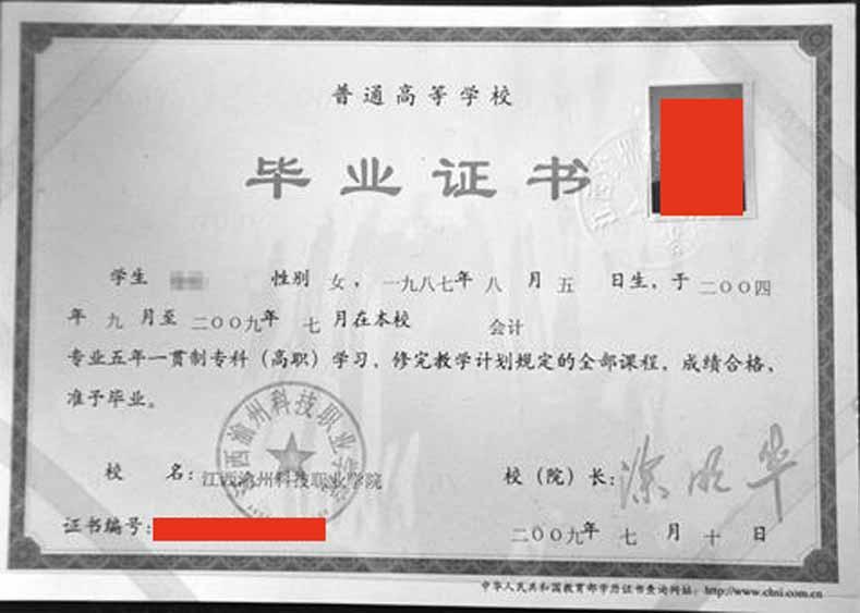 长春中医药大学毕业证书