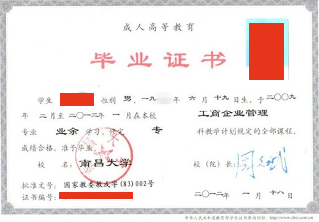 长春工业大学大学毕业证书