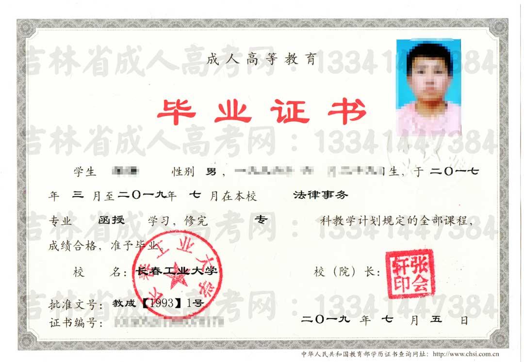 长春工业大学函授专科毕业证