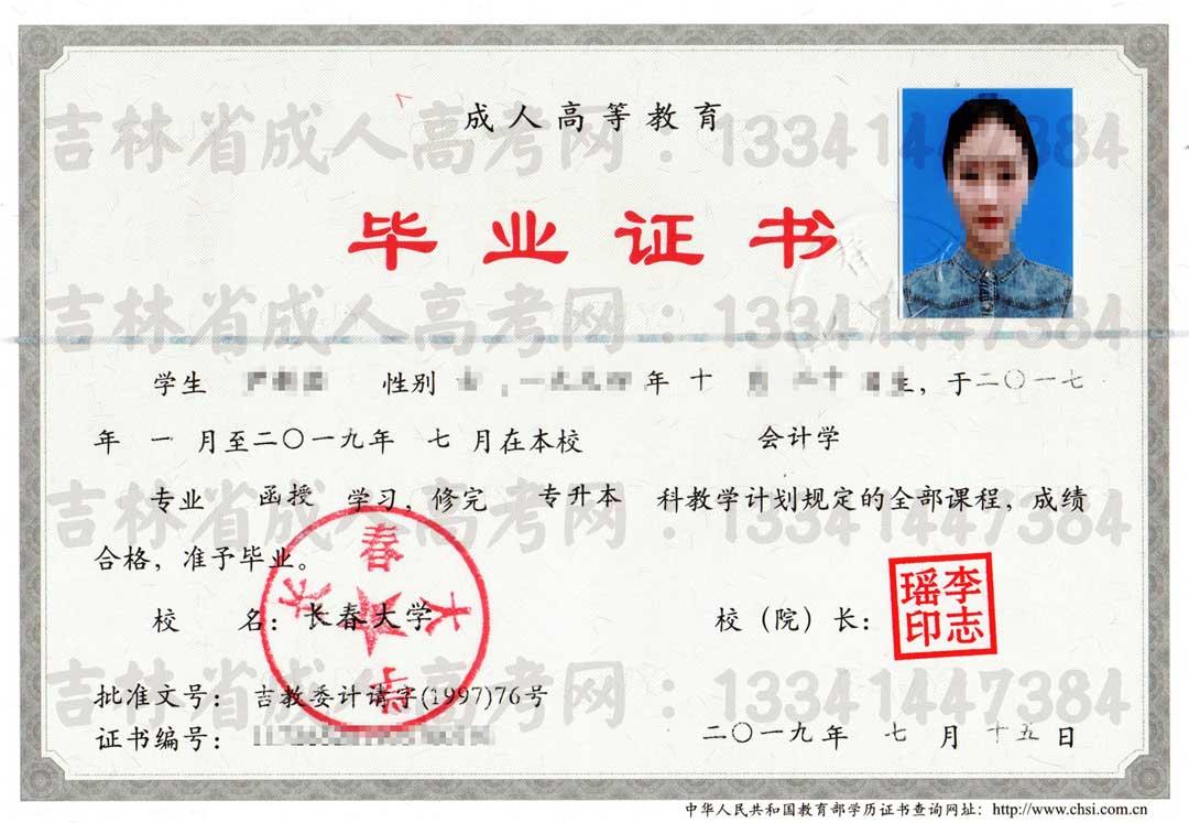 长春大学毕业证——成人函授毕业证书
