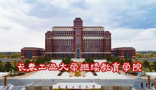 长春工业大学校园风光(二)