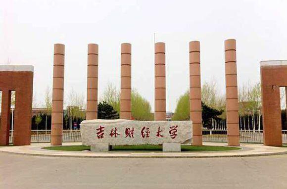 吉林财经大学校园风光 (一)