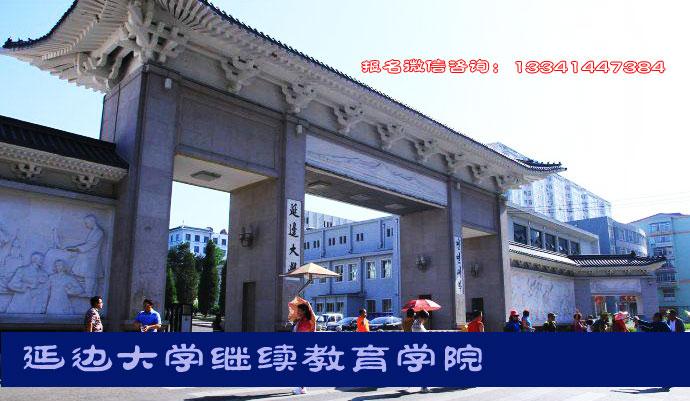 延边大学校园风景(二)